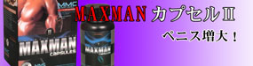 MAXMANペニス増大カプセル2代