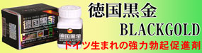 徳国黒金(BLACKGOLD)