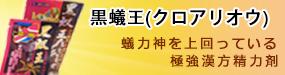 香港版蟻力神(ホンコンバンイーリーシン)