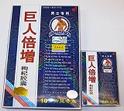漢方精力剤超人気セット�U